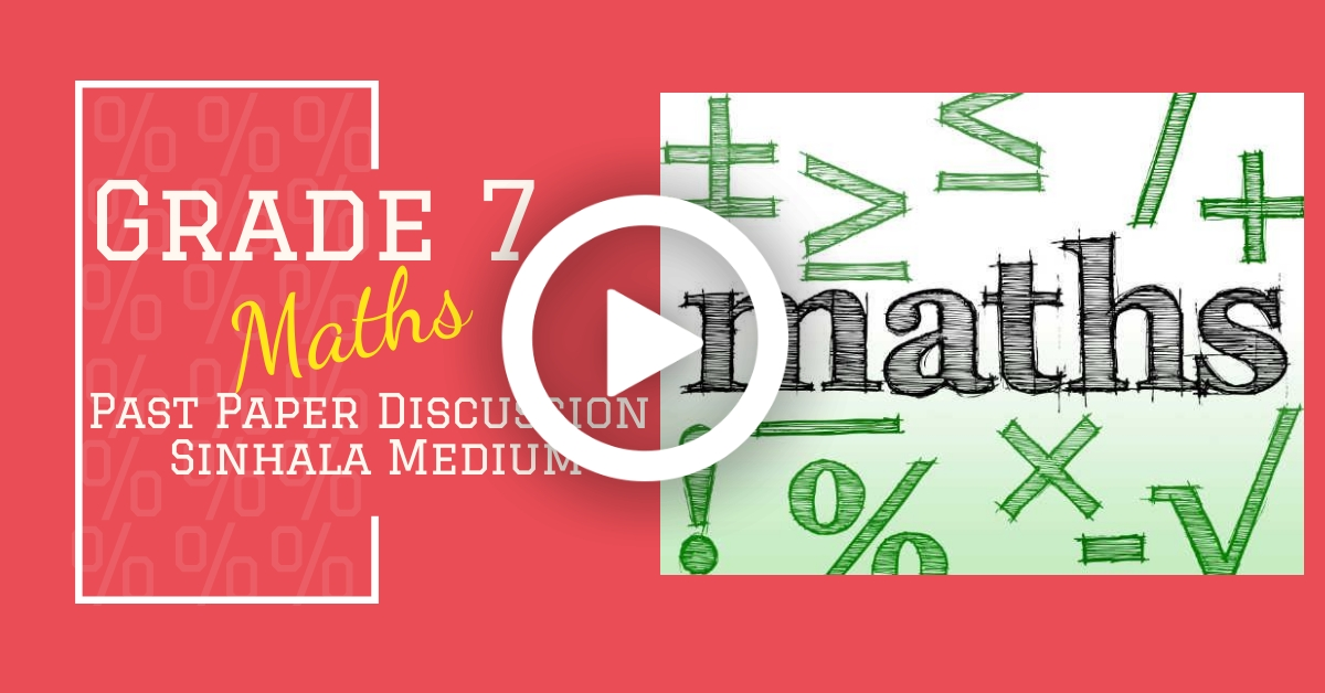 Grade 7 Mathematics [First Term] [Past Paper Discussion][සිංහල]